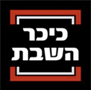 סמל כיכר השבת