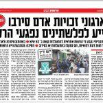 כתבה בעיתון ״ישראל היום״