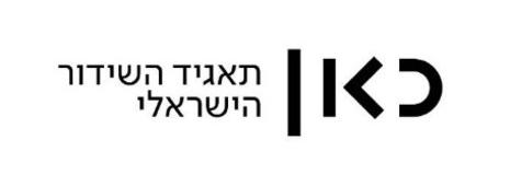 לוגו כאן, תאגיד השידור הישראלי